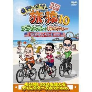 DVD/趣味教養/東野・岡村の旅猿10 プライ...の関連商品5