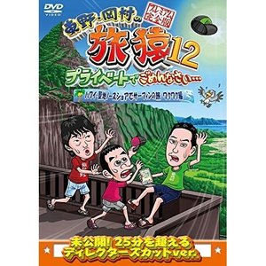 DVD/趣味教養/旅猿12 プライベートでごめんなさい… ハワイ・聖地ノースショアでサーフィンの旅 ワクワク編 プレミアム完全版