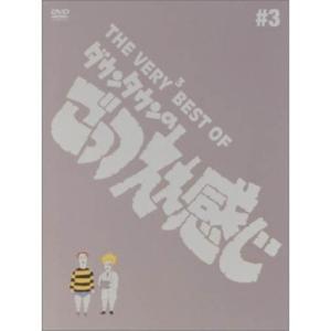 DVD/趣味教養/THE VERY3 BEST ...の商品画像