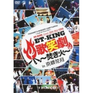 DVD/ET-KING/YOSHIMOTO WONDER C...