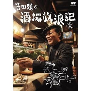 DVD/趣味教養/吉田類の酒場放浪記 其の参