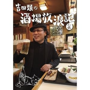 DVD/趣味教養/吉田類の酒場放浪記 其の伍