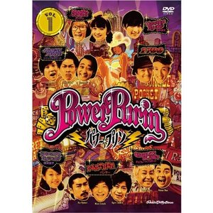 DVD/バラエティ/パワー☆プリン VOL.1