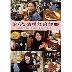 DVD/趣味教養/おんな酒場放浪記 其の壱