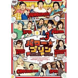 DVD/バラエティ/パワー☆プリン VOL.3