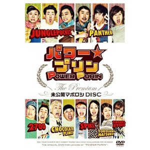 DVD/バラエティ/パワー☆プリン The Premium 未公開マボロシDISC