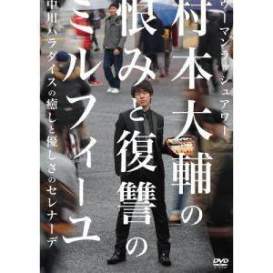 DVD/趣味教養/ウーマンラッシュアワー村本大輔の恨みと復讐...