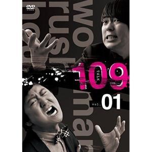 DVD/趣味教養/ウーマンラッシュアワー109 vol.1...