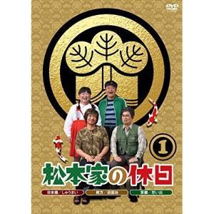 DVD/趣味教養/松本家の休日 1