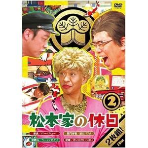 DVD/趣味教養/松本家の休日 2