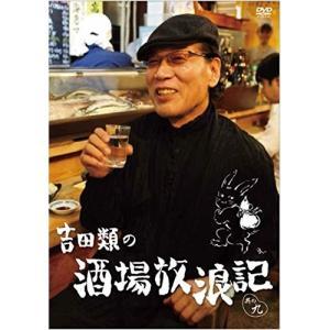 DVD/趣味教養/吉田類の酒場放浪記 其の九