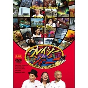 DVD/趣味教養/クレイジージャーニー