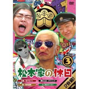 DVD/趣味教養/松本家の休日 3