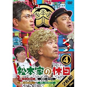 DVD/趣味教養/松本家の休日 4