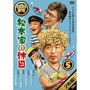 DVD/趣味教養/松本家の休日 5