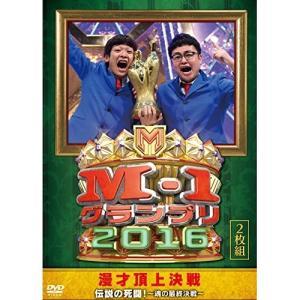 DVD/趣味教養/M-1グランプリ2016 伝...の関連商品4