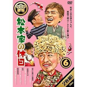 DVD/趣味教養/松本家の休日 6