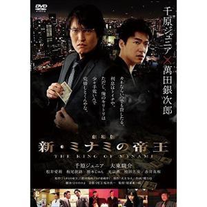DVD/邦画/劇場版 新・ミナミの帝王 THE KING OF MINAMI
