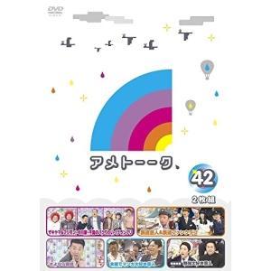 DVD/趣味教養/アメトーーク 42の関連商品8