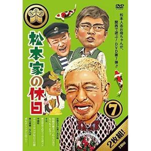 DVD/趣味教養/松本家の休日 7