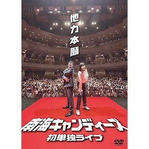 DVD/趣味教養/南海キャンディーズ初単独ライブ「他力本願」