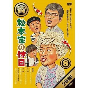 DVD/趣味教養/松本家の休日 8