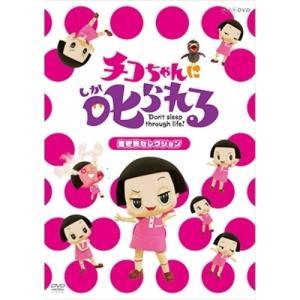 DVD/趣味教養/チコちゃんに叱られる!「生き物セレクション」 (通常版)