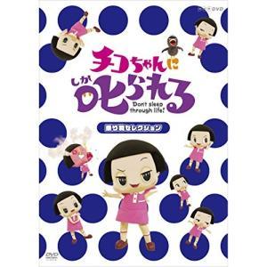 DVD/趣味教養/チコちゃんに叱られる!「乗り物セレクション」 (通常版)