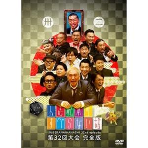 DVD/趣味教養/人志松本のすべらない話 第32回大会完全版