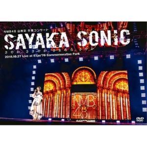 NMB48 山本彩 卒業コンサート 「SAYAKA SONIC 〜さやか、ささやか、さよなら、さやか...