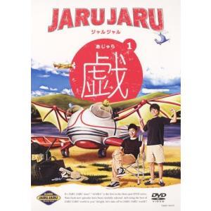 ジャルジャルの戯 1 (DVD+CD) (ネタ解説付) 趣味教養 (ジャルジャル) 発売日:2008...