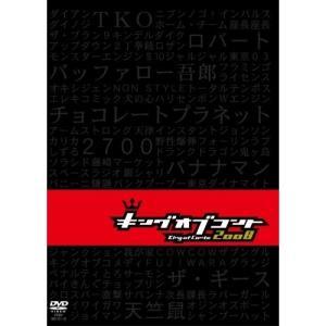 DVD/バラエティ/キングオブコント 2008
