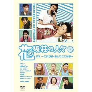 DVD/趣味教養/花坂荘の人々 下巻