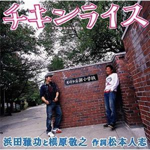 チキンライス 浜田雅功と槇原敬之 発売日:2004年11月17日 種別:CD