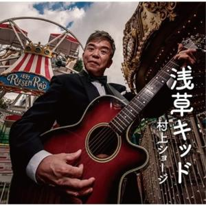 CD/村上ショージ/浅草キッド