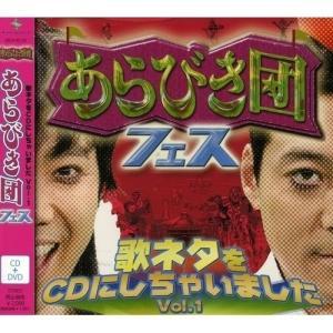 ■タイトル:あらびき団フェス 歌ネタをCDにしちゃいました Vol.1 (CD+DVD) ■アーティ...