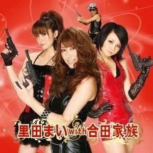 CD/里田まい with 合田家族/里田まい with 合田家族 (CD+DVD(プロモーションビデ...