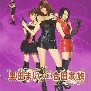 CD/里田まい with 合田家族/里田まい with 合田家族 (通常盤)