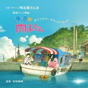 CD/オムニバス/劇場アニメ映画『漁港の肉子ちゃん』オリジナル・サウンドトラック|サプライズweb