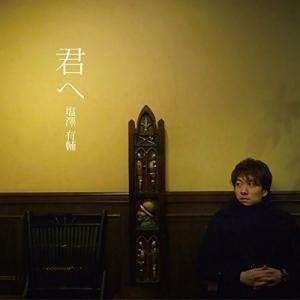 ★CD/塩澤有輔/君へ|surpriseweb