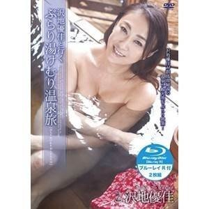 ★DVD/趣味教養/沢地優佳と行くぶらり湯けむり温泉旅 (DVD+Blu-ray-R) (限定版)