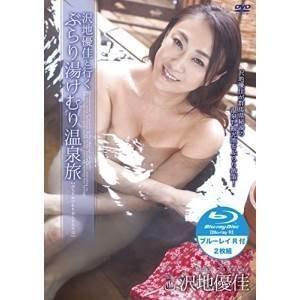 沢地優佳と行くぶらり湯けむり温泉旅 (DVD+Blu-ray-R) (限定版) 趣味教養 発売日:2...