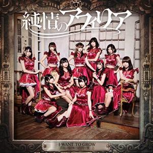 CD/純情のアフィリア/I WANT TO GROW/起・承・転・結・序・破・急 (CD+エンハンス...