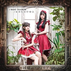 CD/純情のアフィリア/I WANT TO GROW/起・承・転・結・序・破・急 (通常盤A)