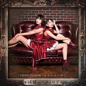 CD/純情のアフィリア/I WANT TO GROW/起・承・転・結・序・破・急 (通常盤B)