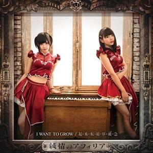 CD/純情のアフィリア/I WANT TO GROW/起・承・転・結・序・破・急 (通常盤C)