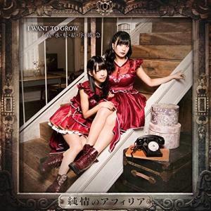 CD/純情のアフィリア/I WANT TO GROW/起・承・転・結・序・破・急 (通常盤D)