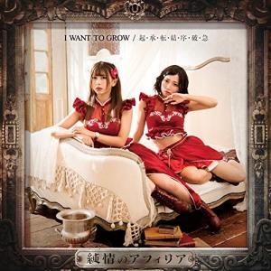 CD/純情のアフィリア/I WANT TO GROW/起・承・転・結・序・破・急 (エンハンスドCD...