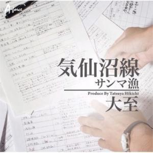 CD/大至/気仙沼線 C/Wサンマ漁