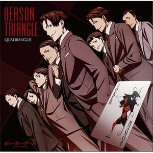 REASON TRIANGLE (通常盤) QUADRANGLE 発売日:2016年4月27日 種別...